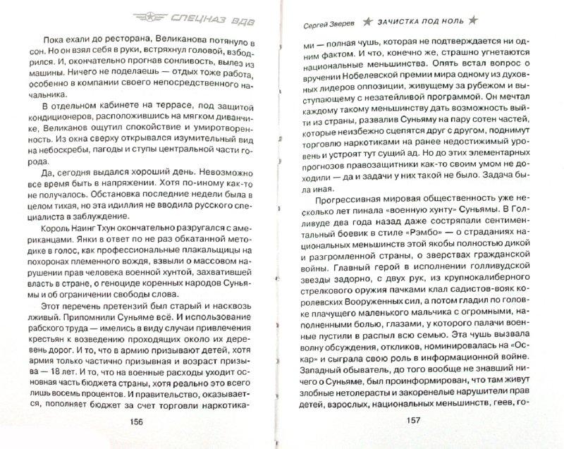Иллюстрация 1 из 2 для Зачистка под ноль - Сергей Зверев   Лабиринт - книги. Источник: Лабиринт