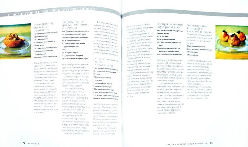 Иллюстрация 1 из 15 для Картошка. Королева европейского стола - Пол Гейлер | Лабиринт - книги. Источник: Лабиринт