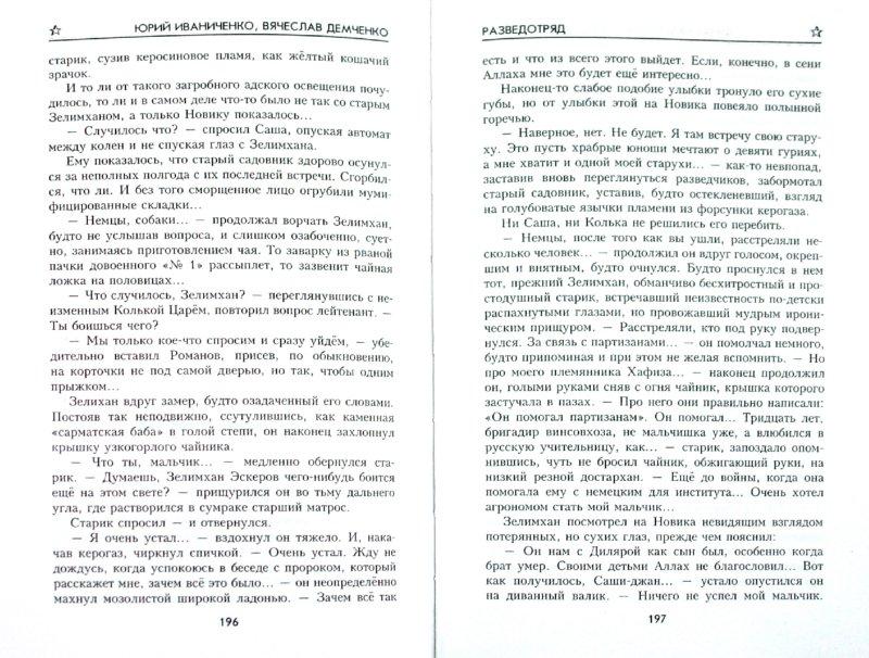 Иллюстрация 1 из 7 для Разведотряд - Иваниченко, Демченко | Лабиринт - книги. Источник: Лабиринт