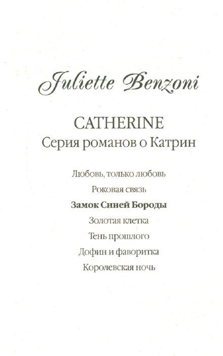 Иллюстрация 1 из 4 для Замок Синей Бороды - Жюльетта Бенцони   Лабиринт - книги. Источник: Лабиринт