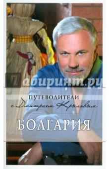 Болгария. Путеводитель перец и н барселона путеводитель 5 е издание исправленное и дополненное