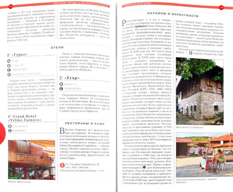 Иллюстрация 1 из 18 для Болгария. Путеводитель - Крылов, Кульков | Лабиринт - книги. Источник: Лабиринт