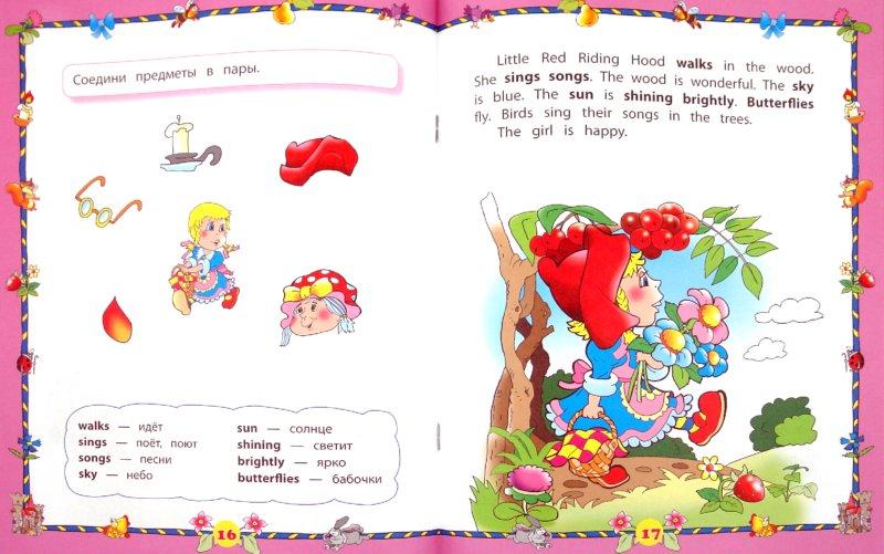 Иллюстрация 1 из 16 для Красная шапочка. Учу английский язык | Лабиринт - книги. Источник: Лабиринт