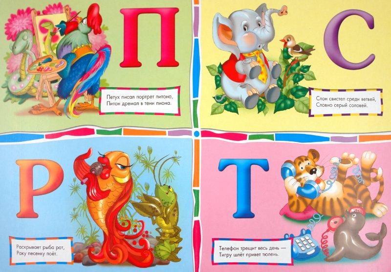 Иллюстрация 1 из 11 для Забавная азбука - Марина Дружинина | Лабиринт - книги. Источник: Лабиринт