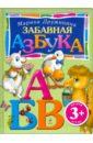 Дружинина Марина Владимировна Забавная азбука