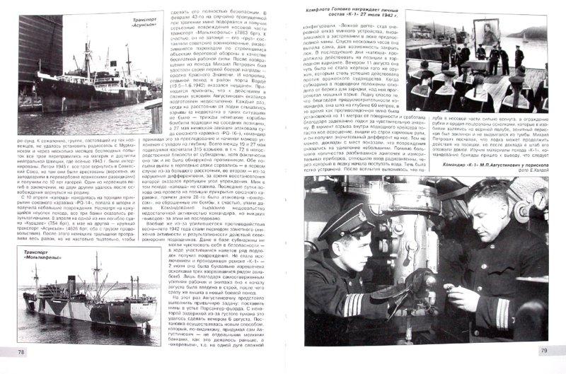 Иллюстрация 1 из 27 для Подводные крейсера Сталина. Советские подлодки типов П и К - Морозов, Кулагин | Лабиринт - книги. Источник: Лабиринт