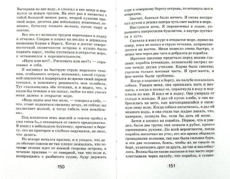 Иллюстрация 1 из 6 для Жизнь и удивительные приключения морехода Робинзона Крузо - Даниель Дефо | Лабиринт - книги. Источник: Лабиринт