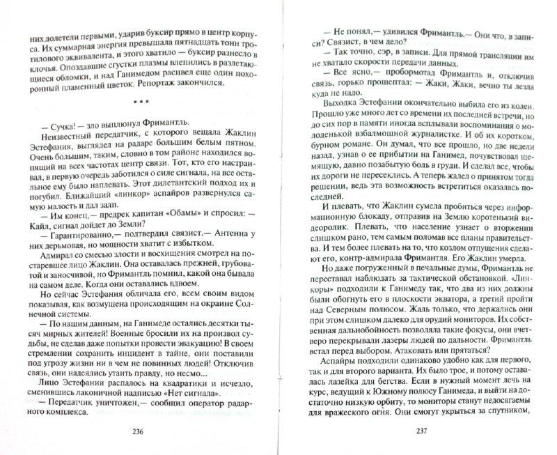 Иллюстрация 1 из 2 для Огненная бездна - Александр Воробьев | Лабиринт - книги. Источник: Лабиринт