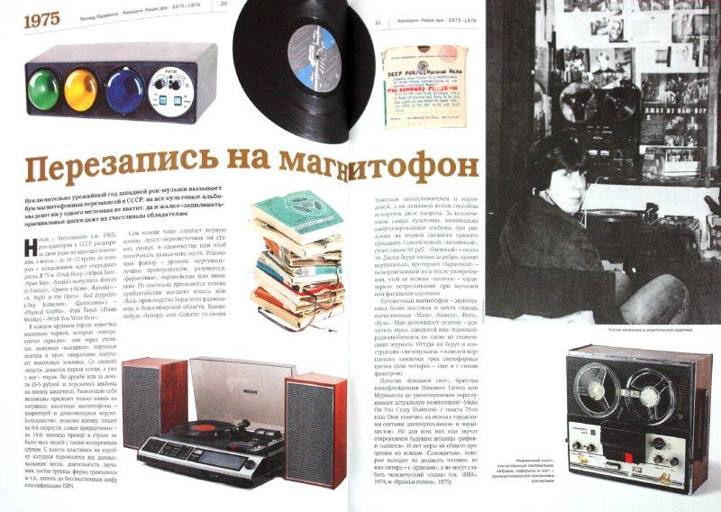 Иллюстрация 1 из 7 для Намедни. Наша эра. 1975-1976 - Леонид Парфенов | Лабиринт - книги. Источник: Лабиринт