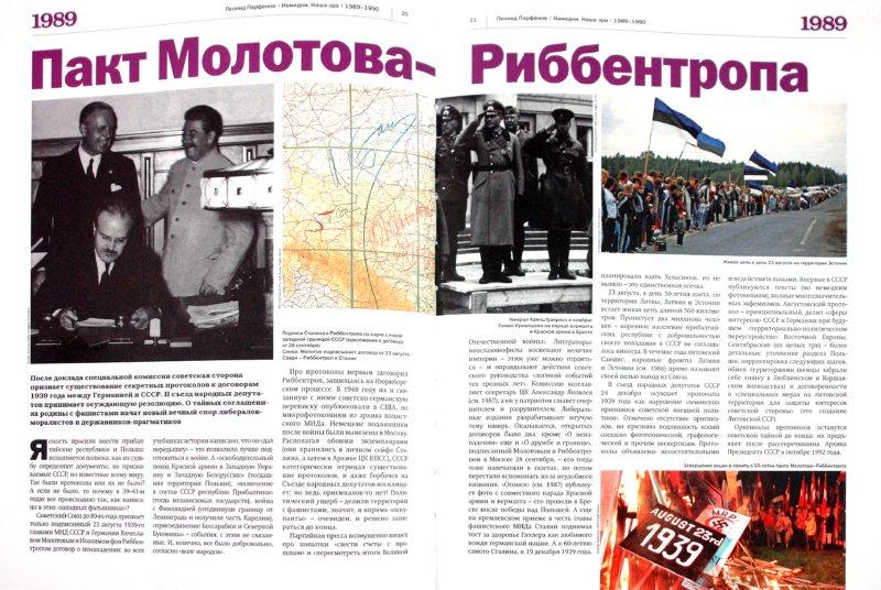 Иллюстрация 1 из 8 для Намедни. Наша эра. 1989-1990 - Леонид Парфенов | Лабиринт - книги. Источник: Лабиринт