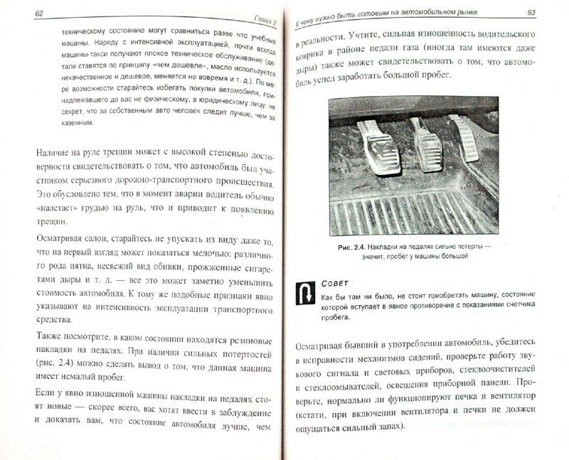 Иллюстрация 1 из 7 для Как обманывают при покупке автомобиля. Руководство - Алексей Гладкий | Лабиринт - книги. Источник: Лабиринт