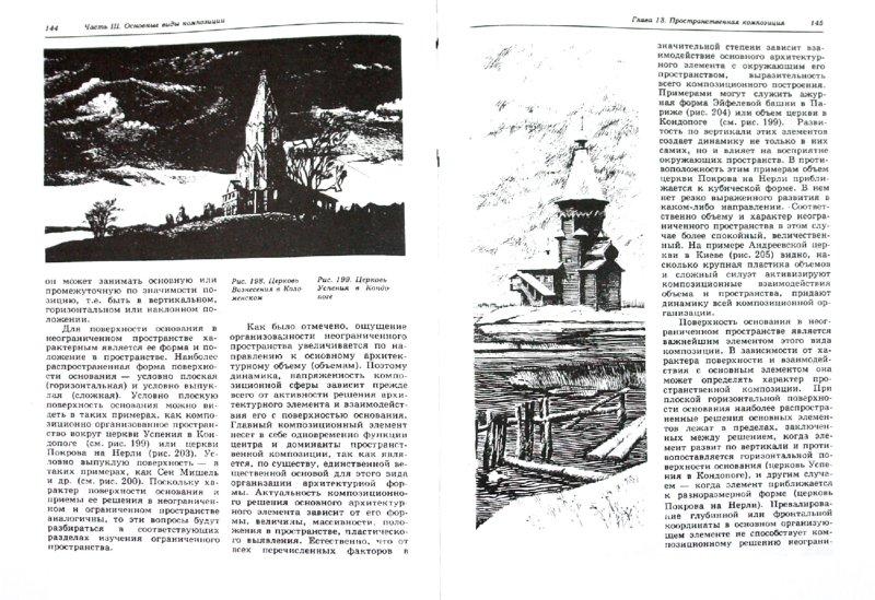 Иллюстрация 1 из 16 для Объемно-пространственная композиция - Степанов, Мальгин, Иванова | Лабиринт - книги. Источник: Лабиринт
