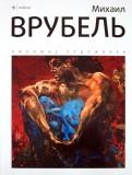 Михаил Врубель. Альбом
