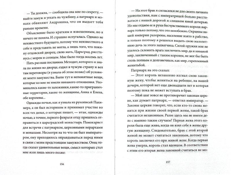 Иллюстрация 1 из 6 для Бумажный театр - Милорад Павич   Лабиринт - книги. Источник: Лабиринт