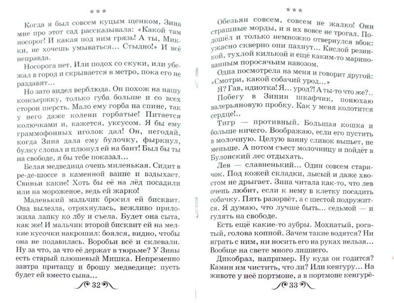 Иллюстрация 1 из 11 для Дневник фокса Микки - Саша Черный   Лабиринт - книги. Источник: Лабиринт