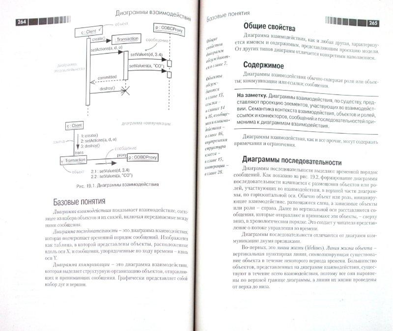 Иллюстрация 1 из 24 для Введение в UML от создателей языка - Рамбо, Якобсон, Буч | Лабиринт - книги. Источник: Лабиринт