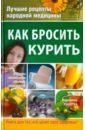 Дмитриева Наталья Юрьевна Как бросить курить