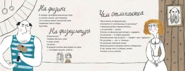Иллюстрация 1 из 25 для Как-то я летел с рябины: стихи - Артур Гиваргизов | Лабиринт - книги. Источник: Лабиринт