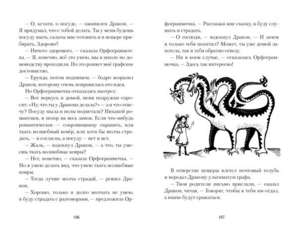 Иллюстрация 1 из 15 для Замок графа Орфографа, или Удивительные приключения с орфографическими правилами - Светлана Лаврова   Лабиринт - книги. Источник: Лабиринт