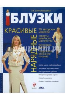 Красивые нарядные блузки
