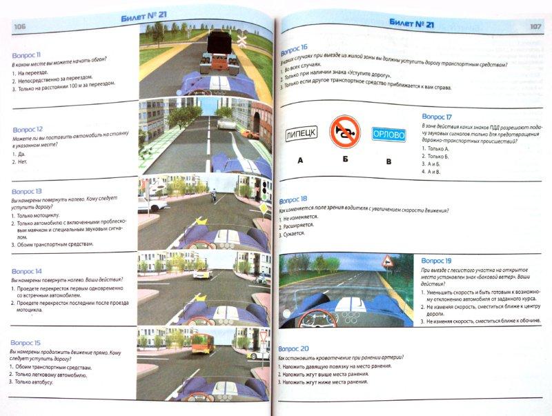 Иллюстрация 1 из 6 для Билеты для экзамена в ГИБДД 2011. Категории А и В (+СD) | Лабиринт - книги. Источник: Лабиринт