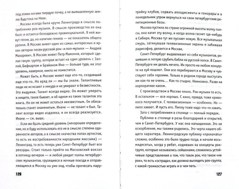 Иллюстрация 1 из 4 для Майк. Время рок-н-ролла - Алексей Рыбин | Лабиринт - книги. Источник: Лабиринт