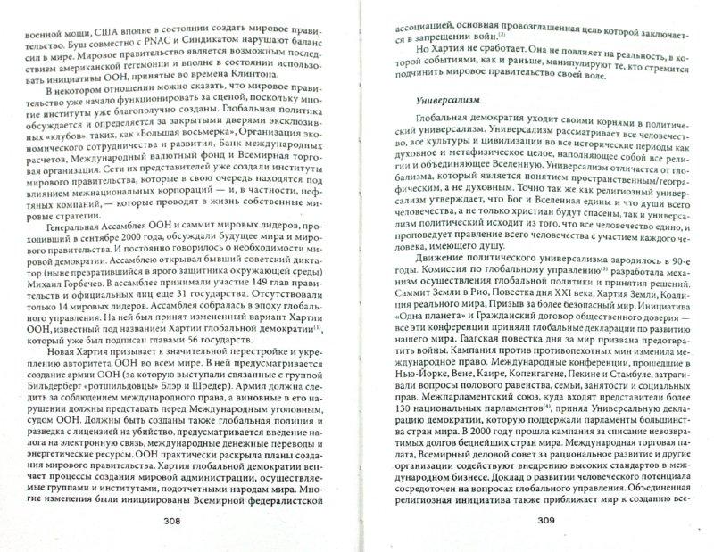 Иллюстрация 1 из 3 для Синдикат. История мирового правительства - Николас Хаггер | Лабиринт - книги. Источник: Лабиринт