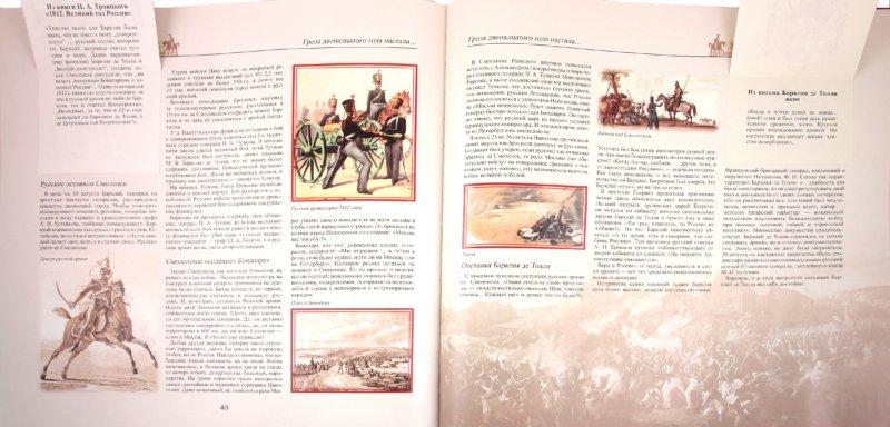 Иллюстрация 1 из 5 для Отечественная война. 1812 - Юрий Степанов | Лабиринт - книги. Источник: Лабиринт