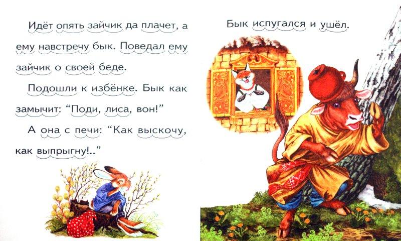 Иллюстрация 1 из 12 для Заюшкина избушка | Лабиринт - книги. Источник: Лабиринт