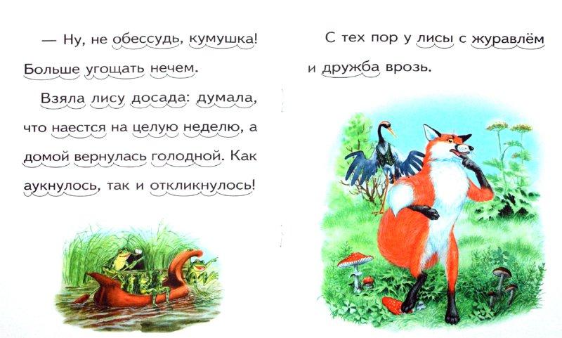 Иллюстрация 1 из 11 для Лиса и журавль | Лабиринт - книги. Источник: Лабиринт