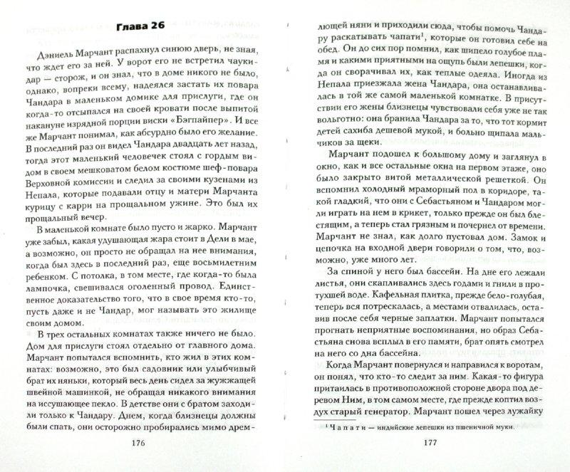Иллюстрация 1 из 16 для Бегство мертвого шпиона - Джон Сток | Лабиринт - книги. Источник: Лабиринт