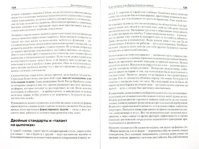 Иллюстрация 1 из 21 для Диалектика бизнеса - Альтшулер, Городнов   Лабиринт - книги. Источник: Лабиринт