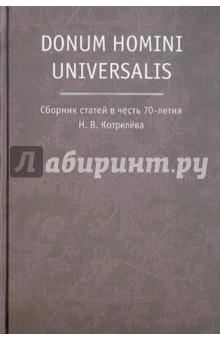 Donum homini universalis. Сборник статей в честь 70-летия Н. В. Котрелева europa universalis iv common sense e book цифровая версия