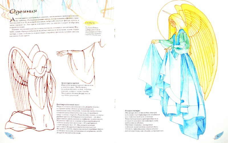 Иллюстрация 1 из 4 для Ангелы. Рисуем акварельными красками - Элайна Хамер | Лабиринт - книги. Источник: Лабиринт