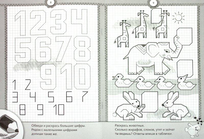 Иллюстрация 1 из 4 для Рисуем и раскрашиваем. Рисуем по клеточкам. От 6 лет | Лабиринт - книги. Источник: Лабиринт