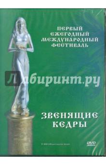 Zakazat.ru: Первый ежегодный международный фестиваль. Звенящие кедры (DVD).
