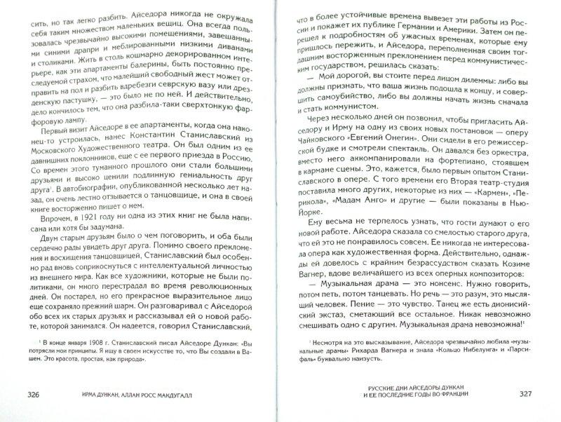 Иллюстрация 1 из 22 для Есенин/Дункан. Воспоминания - Дункан, Дункан, Макдугалл, Шнейдер   Лабиринт - книги. Источник: Лабиринт