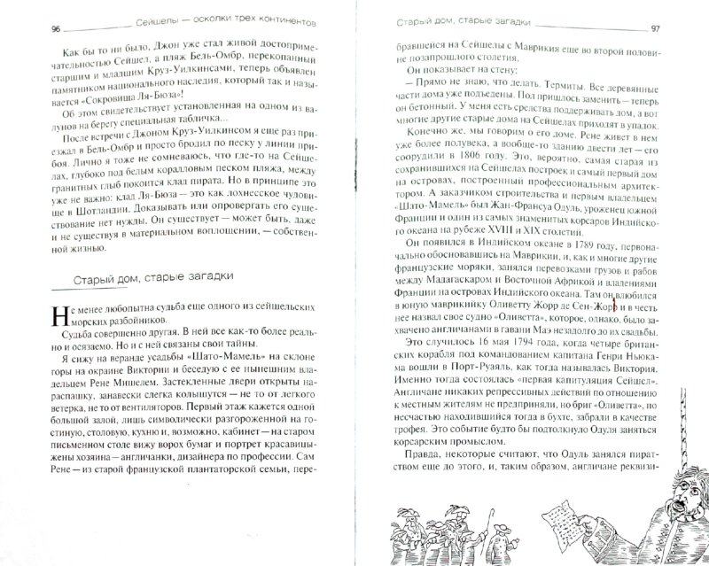 Иллюстрация 1 из 5 для Сейшелы - осколки трех континентов - Никита Кривцов | Лабиринт - книги. Источник: Лабиринт