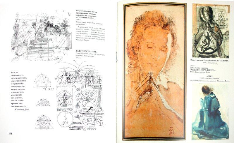 Иллюстрация 1 из 5 для Сальвадор Дали | Лабиринт - книги. Источник: Лабиринт