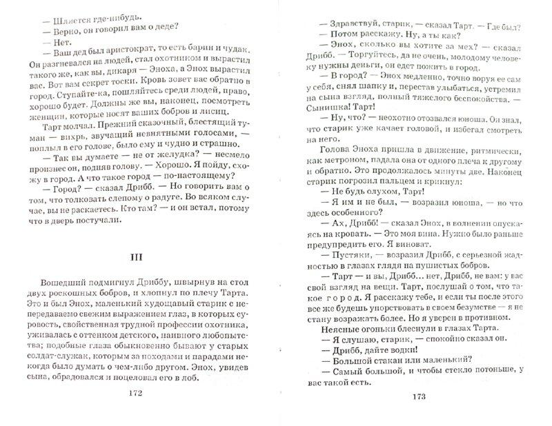 Иллюстрация 1 из 28 для Дьявол Оранжевых Вод - Александр Грин | Лабиринт - книги. Источник: Лабиринт