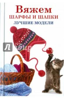 Вяжем шарфы и шапки. Лучшие модели издательство аст бисер лучшие модели