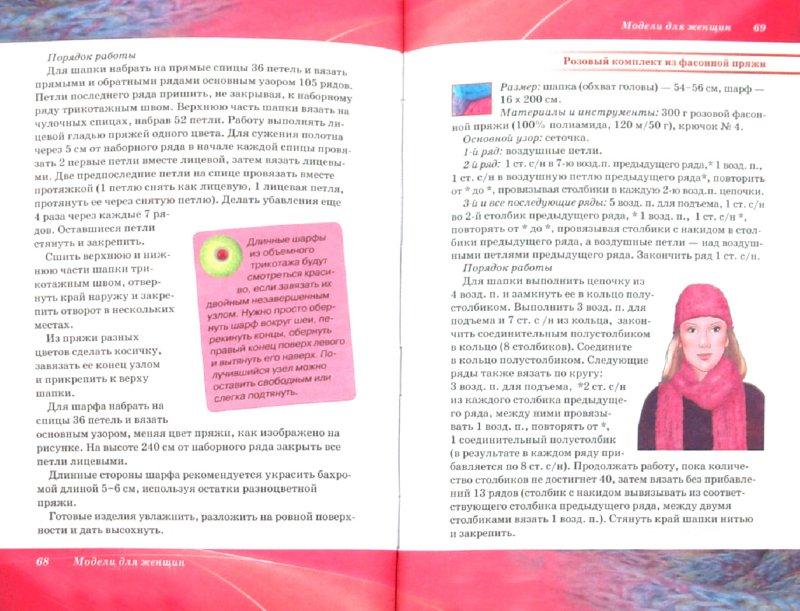 Иллюстрация 1 из 4 для Вяжем шарфы и шапки. Лучшие модели - Анастасия Красичкова | Лабиринт - книги. Источник: Лабиринт