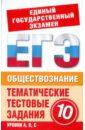 Шемаханова Ирина Альбертовна Обществознание: 10 класс: тематические тестовые задания для подготовки к ЕГЭ-11