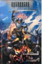 обложка электронной книги Герцог Арвендейл
