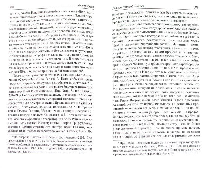 Иллюстрация 1 из 18 для Падение Римской империи - Питер Хизер | Лабиринт - книги. Источник: Лабиринт