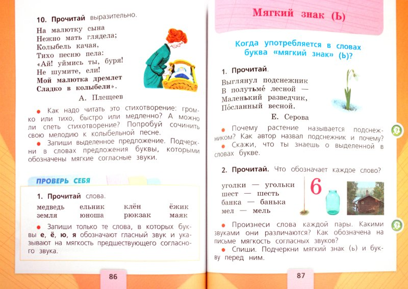 Канакина в. П. Русский язык. 2 класс. Рабочая тетрадь. Часть 1 [pdf.