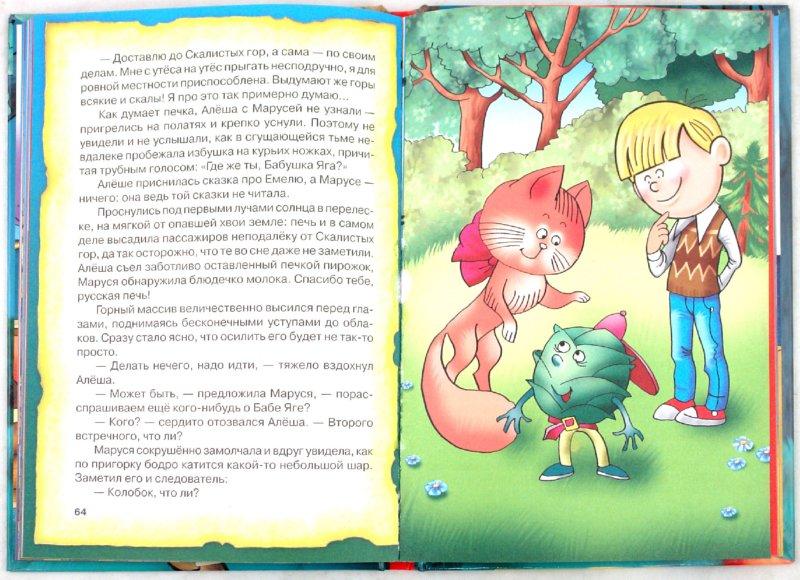 Иллюстрация 1 из 16 для СМС-загадки от Бабы Яги - Николай Темкин | Лабиринт - книги. Источник: Лабиринт