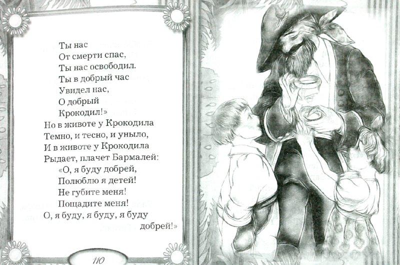 Иллюстрация 1 из 6 для Сказки и стихи - Корней Чуковский | Лабиринт - книги. Источник: Лабиринт