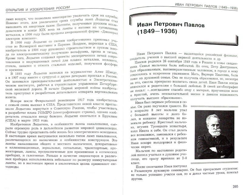 Иллюстрация 1 из 9 для Открытия и изобретения России - Софья Исаева | Лабиринт - книги. Источник: Лабиринт
