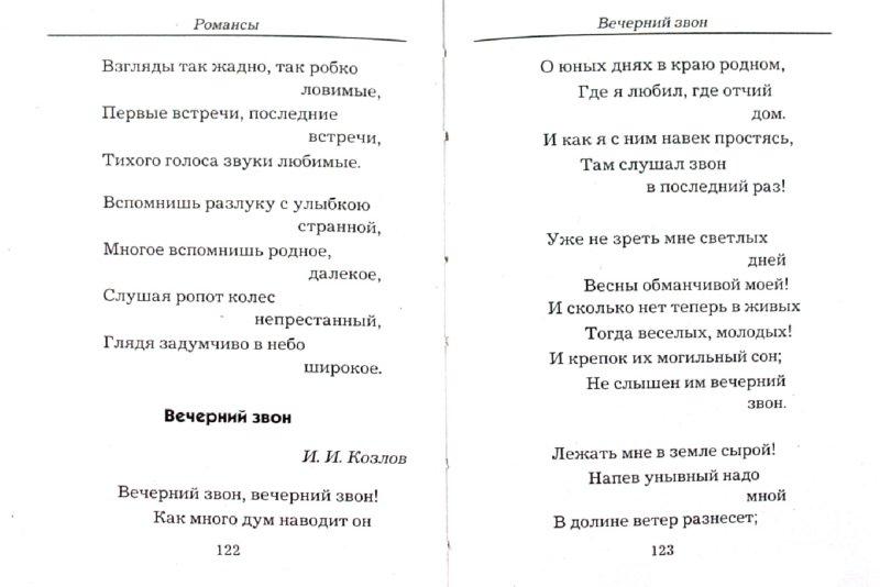Иллюстрация 1 из 11 для Песни русской души | Лабиринт - книги. Источник: Лабиринт